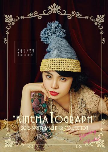 2016SSKINEMATOGRAPH1-thumb-autox505-24974